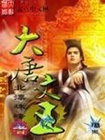《大唐文王》作者:北漂珠峰