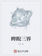《睥睨三界》作者:烨禅