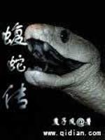 《蝮蛇传》作者:燕子凤.QD