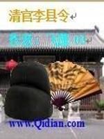 《《清官李县令》》作者:飞蓬03