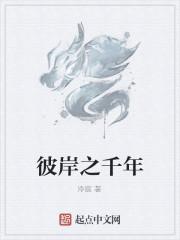 《彼岸之千年》作者:冷宸