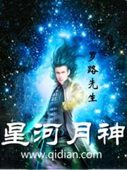 《星河月神》作者:罗路先生