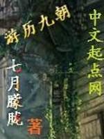 《九朝囧旅》作者:七月朦胧