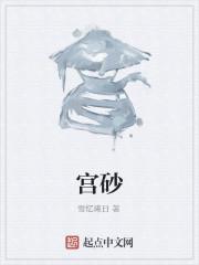 《宫砂》作者:雪忆曦日