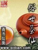 《俗世茶仙》作者:清汤烩面