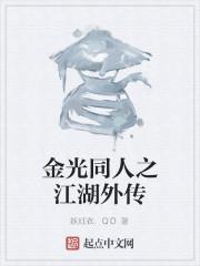 《金光同人之江湖外传》作者:妖红衣.QD