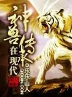 《神兽传承在现代》作者:乐乐山人