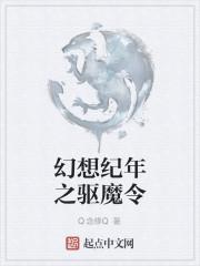 《幻想纪年之驱魔令》作者:Q念修Q