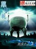 《鼎镇乾坤》作者:枫雪十三