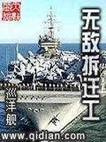 《无敌拆迁工》作者:巡洋舰