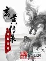 《玄黄传承》作者:风起浪涛