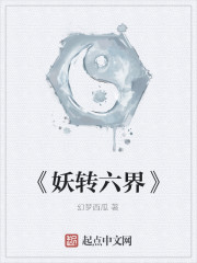 《《妖转六界》》作者:幻梦西瓜