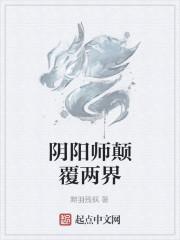 《阴阳师颠覆两界》作者:黯羽残枫