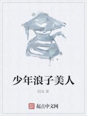 《少年浪子美人》作者:囚龙