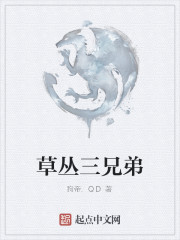 《草丛三兄弟》作者:狗帝.QD