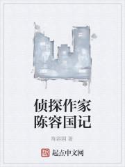 《侦探作家陈容国记》作者:陈容国