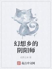 《幻想乡的阴阳师》作者:起源之地