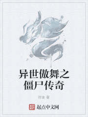 《异世傲舞之僵尸传奇》作者:玲凌