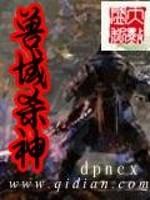 《兽域杀神》作者:dpncx