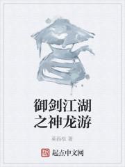 《御剑江湖之神龙游》作者:莫西松