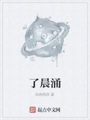 《了晨涌》作者:法典残页