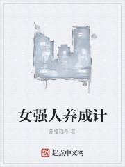 《女强人养成计》作者:蓝樱陌希