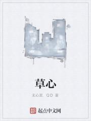 《草心》作者:无心菜.QD