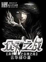 《异界游戏之众神之战》作者:云华禄