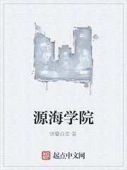 《源海学院》作者:晓馨白菜