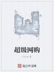 《超级网购》作者:CH辰