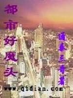 《都市好魔头》作者:通泰三哥