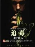 《追毒》作者:唐小豪