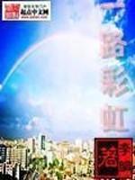 《一路彩虹》作者:李纲