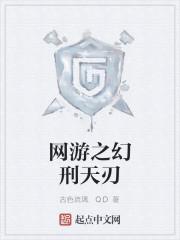 《网游之幻刑天刃》作者:古色琉璃.QD