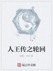 《人王传之轮回》作者:刘海.QD