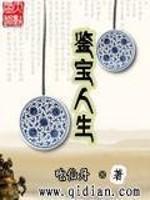 《鉴宝人生》作者:吃仙丹