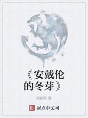 《《安戴伦的冬芽》》作者:渊夜夙