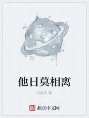 《他日莫相离》作者:沧浪亭