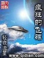 《疯狂的飞碟》作者:轻夜流星