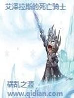 《艾泽拉斯的死亡骑士》作者:祸乱之源