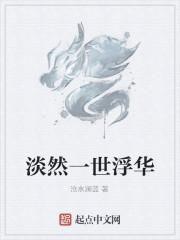 《淡然一世浮华》作者:沧水澜蓝