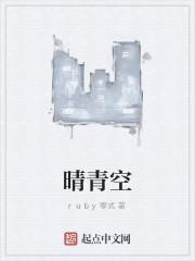 《晴青空》作者:ruby零式