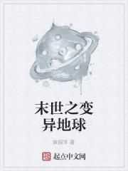 《末世之变异地球》作者:黄振洋