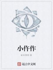 《小仵作》作者:紫水银狐