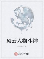 《风云人物斗神》作者:东清夫妇