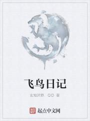 《飞鸟日记》作者:玄知沢静.QD