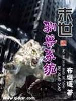 《末世驯兽系统》作者:布逍遥