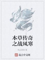《本草传奇之战风寒》作者:陌上踏雪