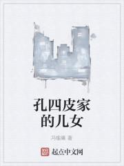 《孔四皮家的儿女》作者:冯银庸