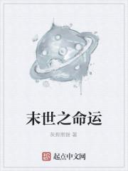 《末世之命运》作者:灰烬熊猫